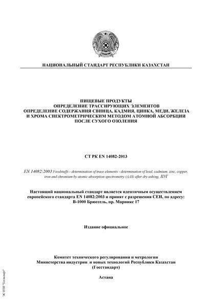 СТ РК EN 14082-2013 Пищевые продукты. Определение трассирующих элементов. Определение содержания свинца, кадмия, цинка, меди, железа и хрома спектрометрическим методом атомной абсорбции после сухого озоления
