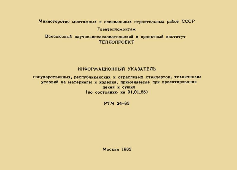 РТМ 24-85 Информационный указатель государственных, республиканских и отраслевых стандартов, технических условий на материалы и изделия, применяемые при проектировании печей и сушил