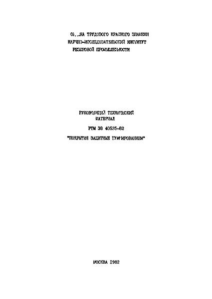 РТМ 38 40535-82 Покрытия защитные гуммированием