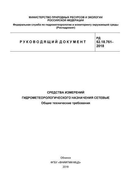 РД 52.18.761-2018 Средства измерений гидрометеорологического назначения сетевые. Общие технические требования