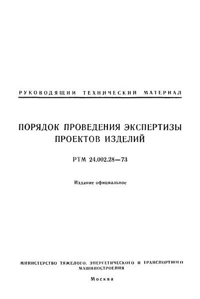 РТМ 24.002.28-73 Порядок проведения экспертизы проектов изделий