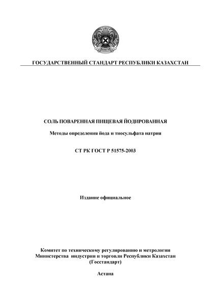 СТ РК ГОСТ Р 51575-2003 Соль поваренная пищевая йодированная. Методы определения йода и тиосульфата натрия