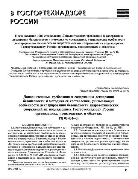 РД 03-404-01 Дополнительные требования к содержанию декларации безопасности и методика ее составления, учитывающие особенности декларирования безопасности  гидротехнических сооружений на поднадзорных Госгортехнадзору России организациях, производствах и объектах