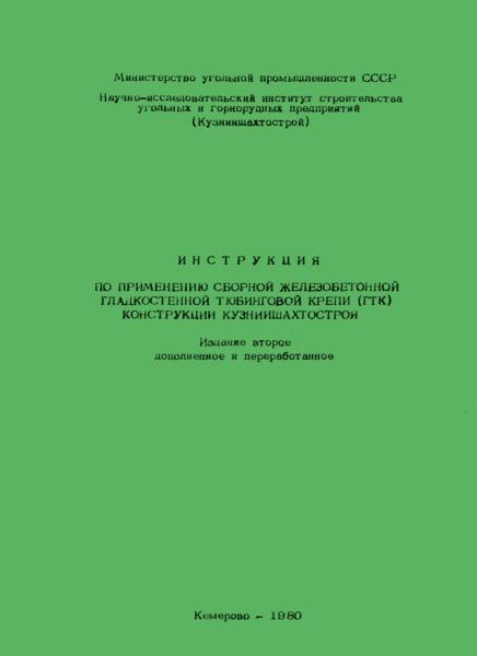 Инструкция по применению сборной железобетонной гладкостенной тюбинговой крепи (ГТК) конструкции Кузниишахтостроя