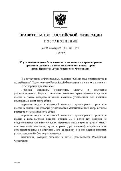 Постановление 1291 Об утилизационном сборе в отношении колесных транспортных средств (шасси) и прицепов к ним и о внесении изменений в некоторые акты Правительства Российской Федерации