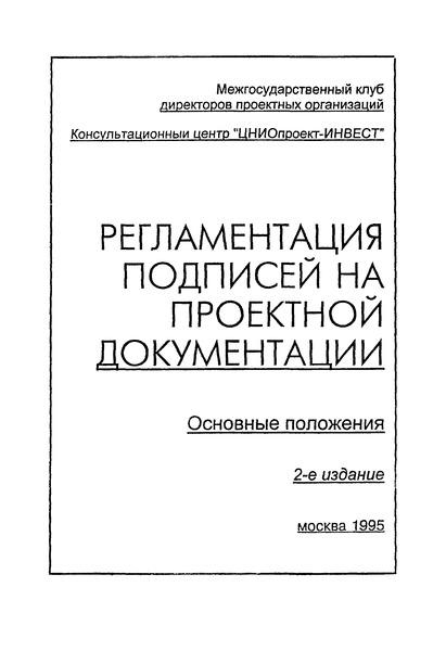 Регламентация подписей на проектной документации. Основные положения (издание 2)