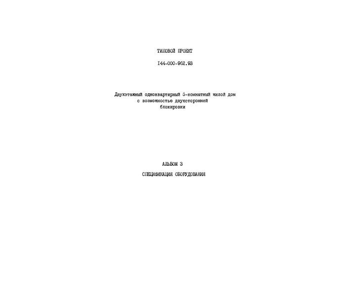 Типовой проект 144-000-962.93 Альбом III. Спецификация оборудования