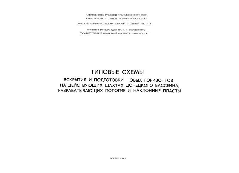 Типовые схемы вскрытия и подготовки новых горизонтов на действующих шахтах Донецкого бассейна, разрабатывающих пологие и наклонные пласты