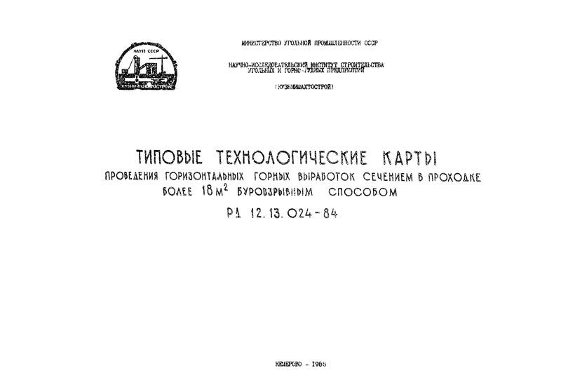 Р1 12.13.024-84 Типовые технологические карты проведения горизонтальных горных выработок сечением в проходке более 18 м2 буровзрывным способом