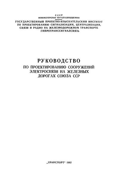 Руководство по проектированию сооружений электросвязи на железных дорогах союза ССР