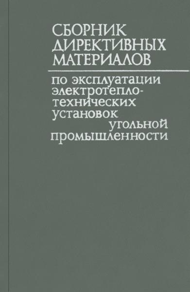 Сборник директивных материалов по эксплуатации электротеплотехнических установок угольной промышленности