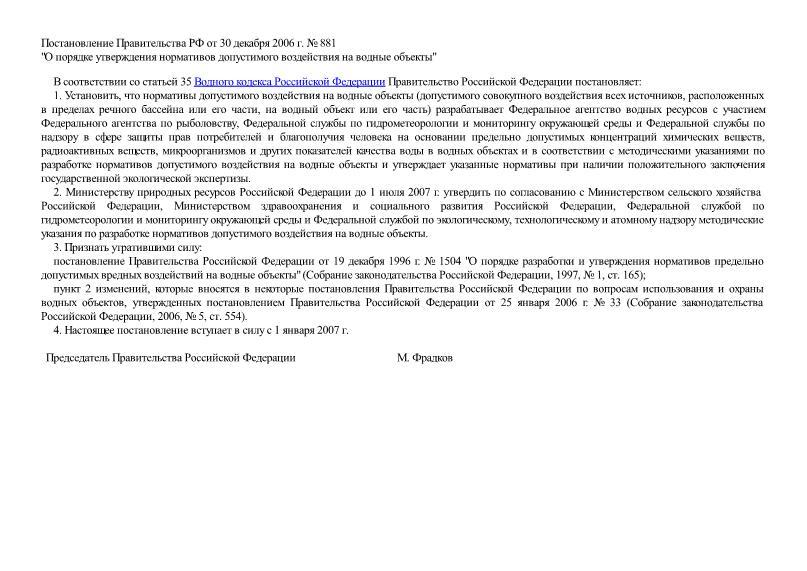 Постановление 881 О порядке утверждения нормативов допустимого воздействия на водные объекты