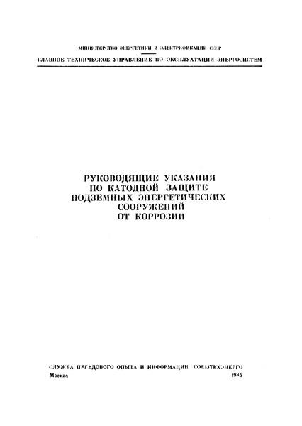 Руководящие указания по катодной защите подземных энергетических сооружений от коррозии