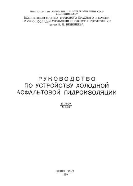 П 77-79/ВНИИГ Руководство по устройству холодной асфальтовой гидроизоляции