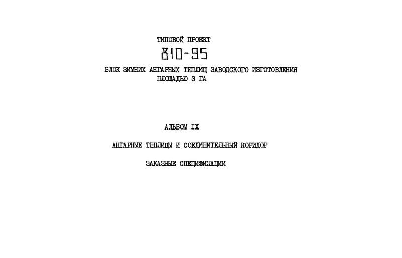 Типовой проект 810-95 Альбом IX. Ангарные теплицы и соединительный коридор. Заказные спецификации