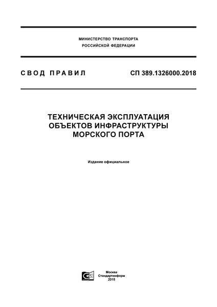 СП 389.1326000.2018 Техническая эксплуатация объектов инфраструктуры морского порта