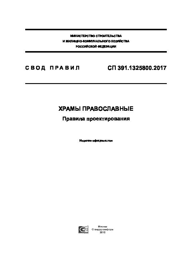 СП 391.1325800.2017 Храмы православные. Правила проектирования