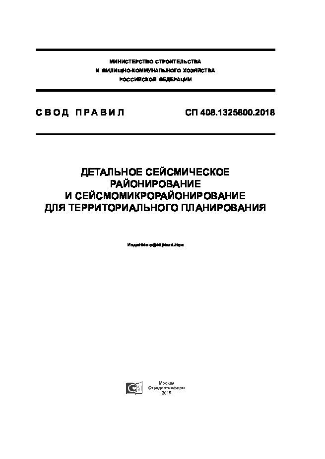 СП 408.1325800.2018 Детальное сейсмическое районирование и сейсмомикрорайонирование для территориального планирования