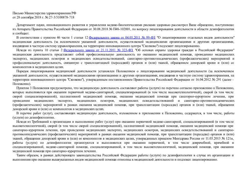 Письмо 27-3/3100878-718 О лицензировании деятельности в области дезинфектологии