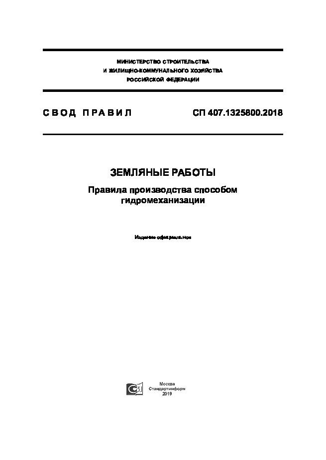 СП 407.1325800.2018 Земляные работы. Правила производства работ способом гидромеханизации