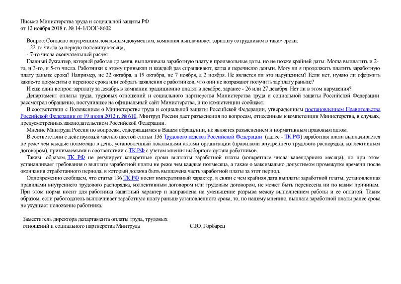 Письмо 14-1/ООГ-8602 О выплате заработной платы раньше установленного срока