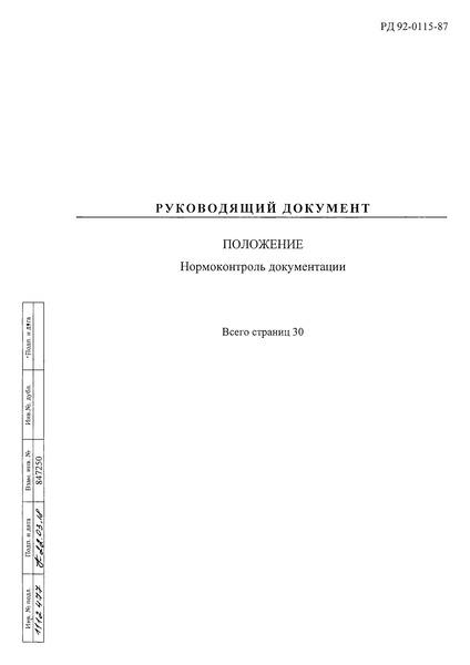 РД 92-0115-87 Положение. Нормоконтроль документации