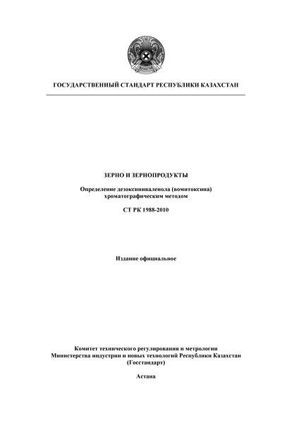 СТ РК 1988-2010 Зерно и зернопродукты. Определение дезоксиниваленола (вомитоксина) хроматографическим методом