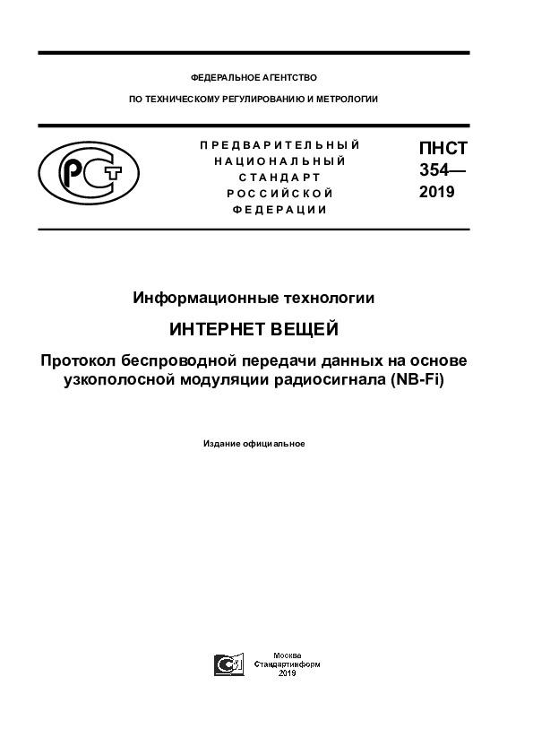 ПНСТ 354-2019 Информационные технологии. Интернет вещей. Протокол беспроводной передачи данных на основе узкополосной модуляции радиосигнала (NB-Fi)