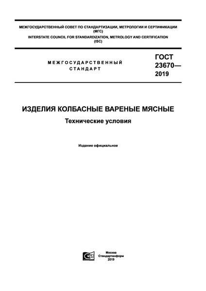 ГОСТ 23670-2019 Изделия колбасные вареные мясные. Технические условия