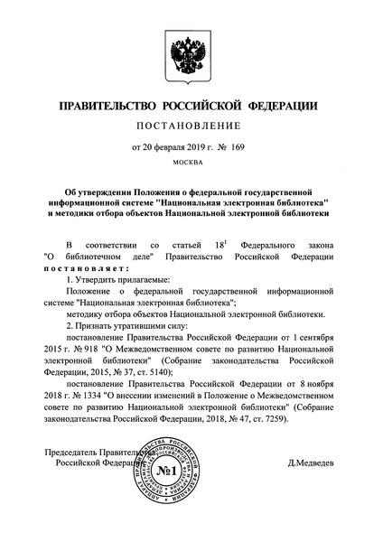 Постановление 169 Об утверждении Положения о федеральной государственной информационной системе