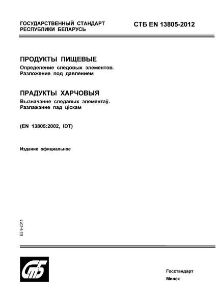 СТБ EN 13805-2012 Продукты пищевые. Определение следовых элементов. Разложение под давлением