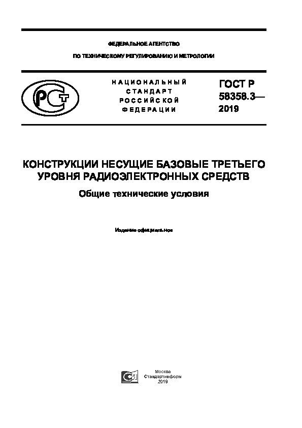 ГОСТ Р 58358.3-2019 Конструкции несущие базовые третьего уровня радиоэлектронных средств. Общие технические условия