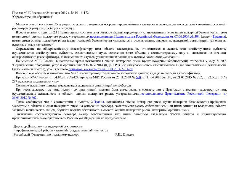 Письмо 19-16-172 О рассмотрении обращения
