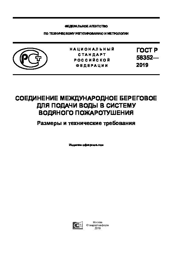 ГОСТ Р 58352-2019 Соединение международное береговое для подачи воды в систему водяного пожаротушения. Размеры и технические требования