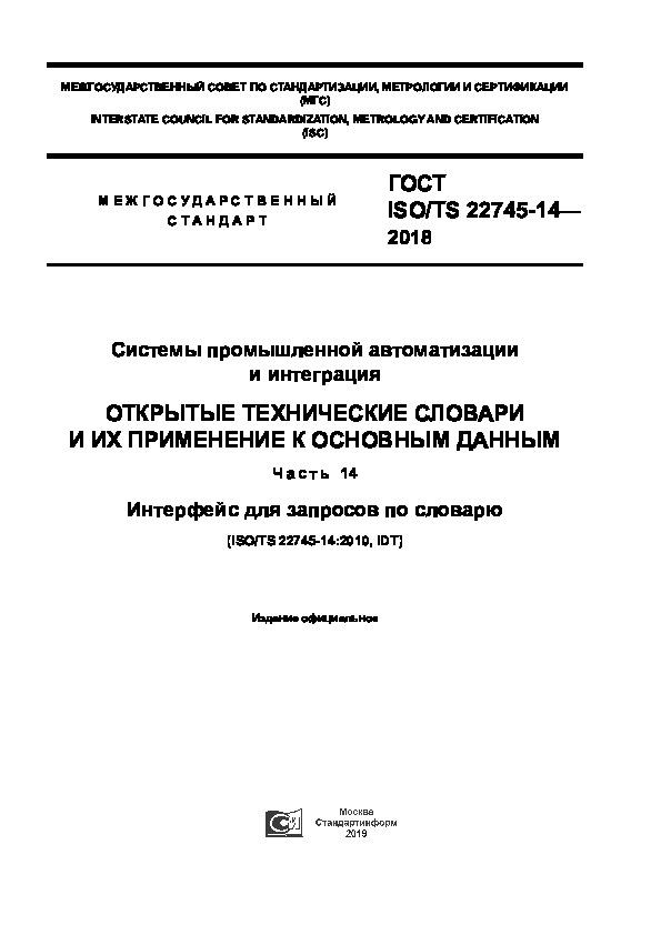 ГОСТ ISO/TS 22745-14-2018 Системы промышленной автоматизации и интеграция. Открытые технические словари и их применение к основным данным. Часть 14. Интерфейс для запросов по словарю