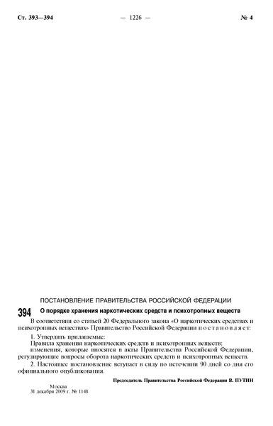 Постановление 1148 О порядке хранения наркотических средств, психотропных веществ и их прекурсоров