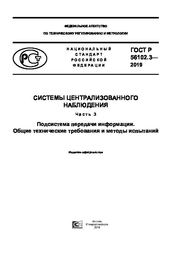 ГОСТ Р 56102.3-2019 Системы централизованного наблюдения. Часть 3. Подсистема передачи информации. Общие технические требования и методы испытаний