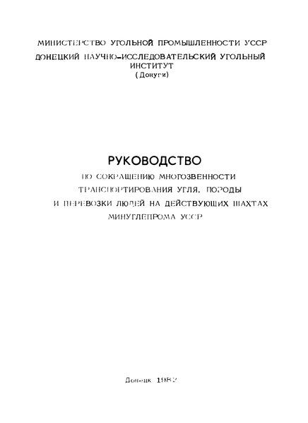 Руководство по сокращению многозвенности транспортирования угля, породы и перевозки людей на действующих шахтах Минуглепрома УССР