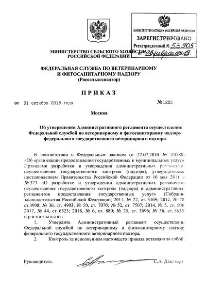 Административный регламент осуществления Федеральной службой по ветеринарному и фитосанитарному надзору федерального государственного ветеринарного надзора