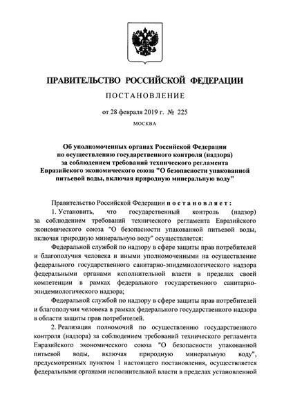 Постановление 225 Об уполномоченных органах Российской Федерации по осуществлению государственного контроля (надзора) за соблюдением требований технического регламента Евразийского экономического союза