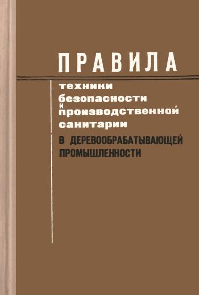 Правила техники безопасности и производственной санитарии в деревообрабатывающей промышленности