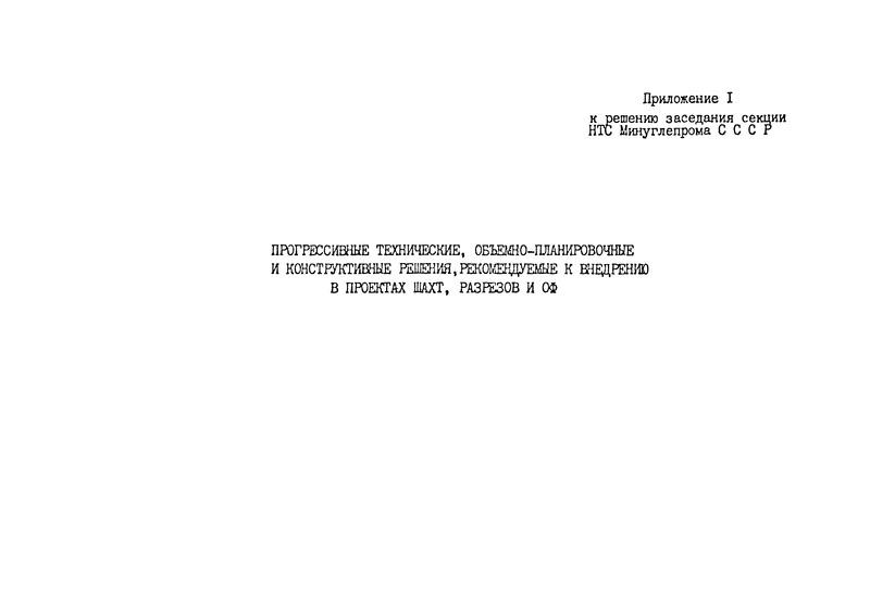 Прогрессивные технические, объемно-планировочные и конструктивные решения, рекомендуемые к внедрению в проектах шахт, разрезов и ОФ