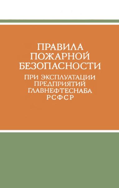 Правила пожарной безопасности при эксплуатации предприятий Главнефтеснаба РСФСР