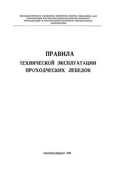 Правила технической эксплуатации проходческих лебедок