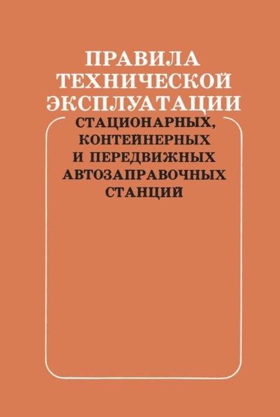 Правила технической эксплуатации стационарных, контейнерных и передвижных автозаправочных станций