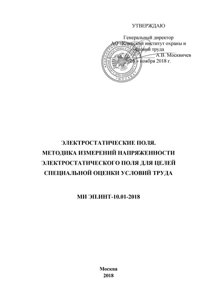 МИ ЭП.ИНТ-10-01-2018 Электростатические поля. Методика измерений напряженности электростатического поля для целей специальной оценки условий труда