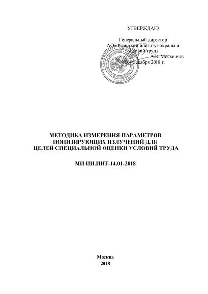 МИ ИИ.ИНТ-14.01-2018 Методика измерения параметров ионизирующих излучений для целей специальной оценки условий труда
