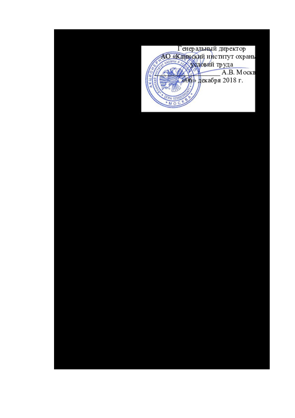 МИ АПФД-18.01-2018 Методика измерений массовой концентрации пыли гравиметрическим методом для целей специальной оценки условий труда