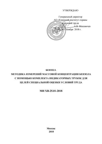 МИ ХВ-25.01-2018 Бензол. Методика измерений массовой концентрации бензола с помощью комплекта индикаторных трубок для целей специальной оценки условий труда
