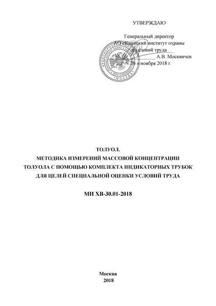 МИ ХВ-30.01-2018 Толуол. Методика измерений массовой концентрации толуола с помощью комплекта индикаторных трубок для целей специальной оценки условий труда